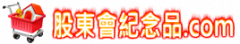 股東會紀念品.com